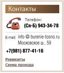 контакты тосненской буровой компании