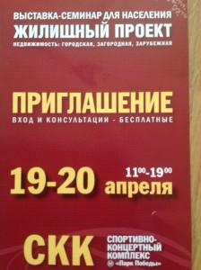 """Выставка-семинар """"Жилищный проект"""""""