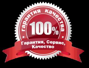 100-garantiya-krasnyy